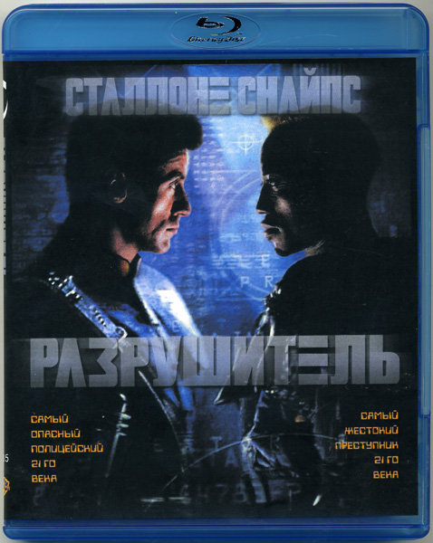 Разрушитель (Blu-ray)* на Blu-ray