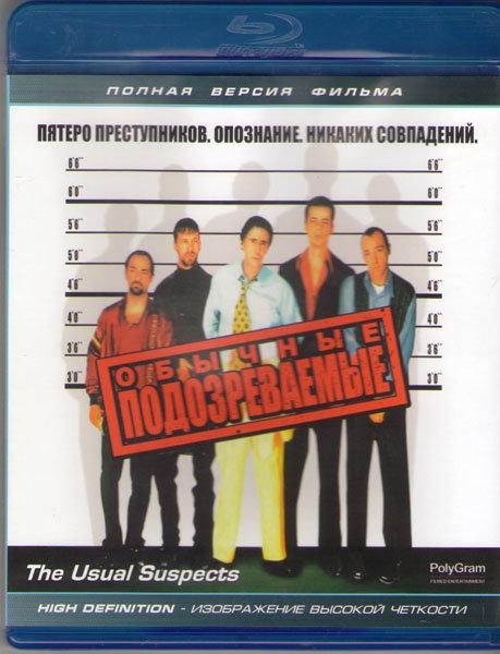 Обычные подозреваемые (Blu-ray) на Blu-ray