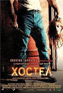 Хостел (КиноМания) на DVD