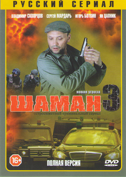 Шаман 3 Новая угроза (32 серии) на DVD
