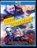 План ограбления (Blu-ray)