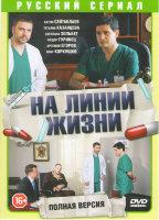 На линии жизни (Военный госпиталь) (32 серии)