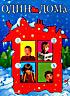ОДИН ДОМА 1,2,3,4 (Позитив-мультимедиа) 4DVD на DVD