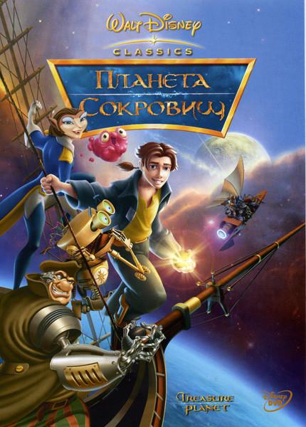 Планета Сокровищ  на DVD