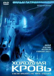 Холодная кровь  на DVD