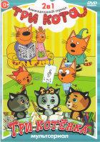 Три кота (30 серий) / Мультяшки в кармашке Три котенка (46 серий)