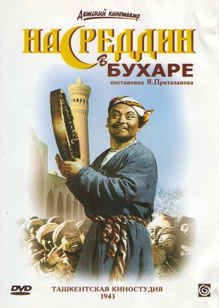 Насреддин в Бухаре  на DVD