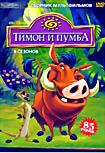 Тимон и Пумба 8 Сезонов (85 серий) на DVD