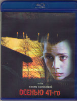 Осенью 41го (Blu-ray)