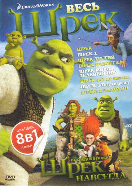 Весь Шрек (Шрэк хэллоуин / Шрэк навсегда / Шрэк 1,2,3 / Шрэк мороз зеленый нос /  Шрек 4D (3D версия)) на DVD