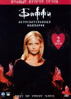 Баффи истребительница вампиров (сезон 2)