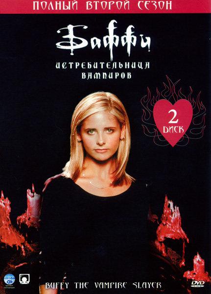 Баффи истребительница вампиров (сезон 2) на DVD