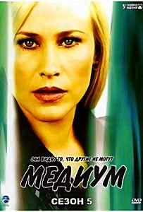 Медиум 5 Сезон на DVD