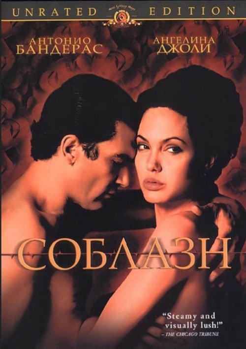 Соблазн на DVD