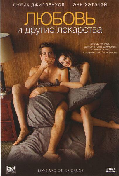 Любовь и другие лекарства на DVD