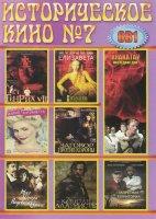 Историческое кино 7 (Генрих VIII / Елизавета / Мария Антуанетта / Заговор против короны / Мост короля Людовика святого / Капитан Алатристе / Запретная