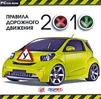 Правила дорожного движения 2010 (PC CD)