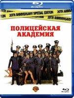 Полицейская академия (Blu-ray)