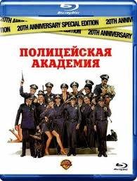 Полицейская академия (Blu-ray)* на Blu-ray
