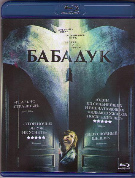 Бабадук (Blu-ray)* на Blu-ray