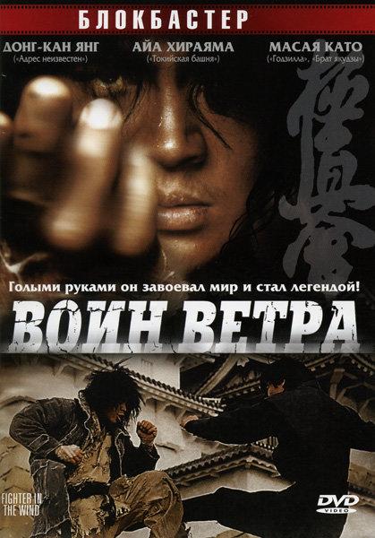 Воин ветра  на DVD