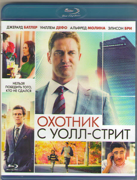 Охотник с Уолл Стрит (Blu-ray) на Blu-ray