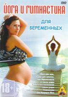 Йога и гимнастика для беременных (Йога для мам Асаны для зачатия при беременности и после родов / Йога восстановление после родов /  Гимнастика Для Бу