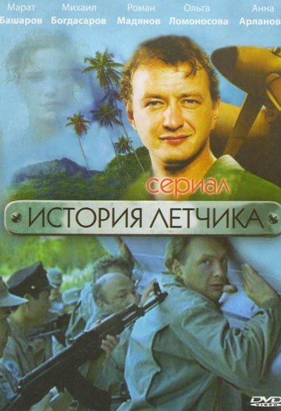 История летчика (12 серий) на DVD