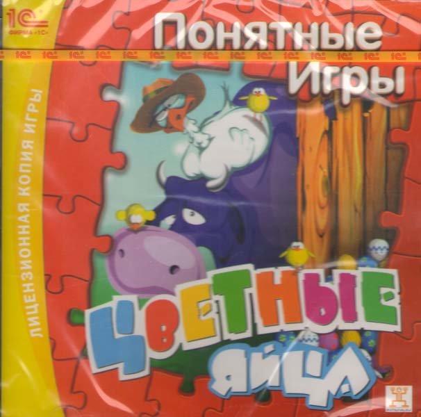Цветные яйца (PC CD)