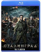 Сталинград (Blu-ray)
