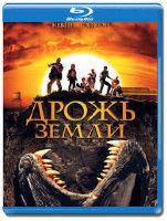 Дрожь земли (Blu-ray)
