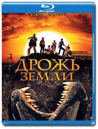 Дрожь земли (Blu-ray)* на Blu-ray