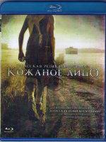 Техасская резня бензопилой Кожаное лицо (Blu-ray)