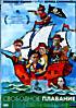 Свободное плавание на DVD