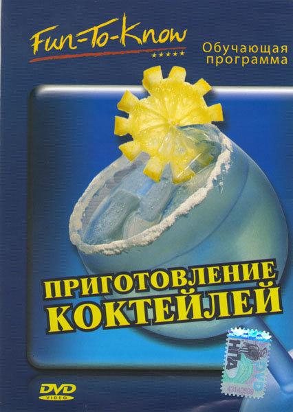 Приготовление коктейлей на DVD