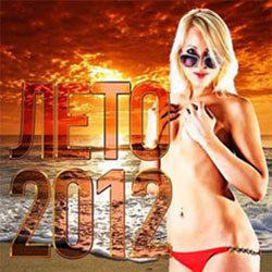 Лето 2012 (CD) на DVD