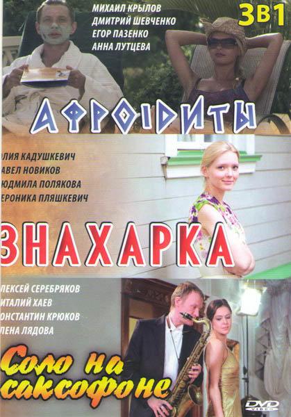 Афроидиты (Афроiдиты) / Знахарка (4 серии) / Соло на саксофоне на DVD