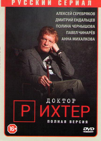 Доктор Рихтер (24 серии) на DVD