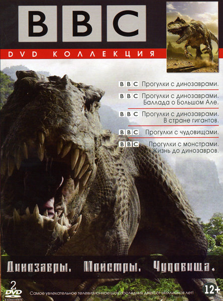 Динозавры Монстры Чудовища Коллекция (Прогулки с динозаврами 3 части\Прогулки с чудовищами\Прогулки с монстрами) на 2DVD на DVD