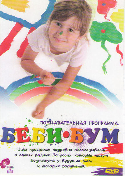 Беби бум (Бэби Бум) (40 серий) на DVD