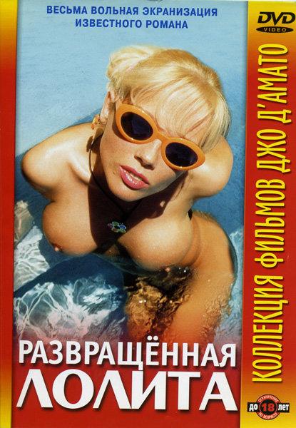 РАЗВРАЩЕННАЯ ЛОЛИТА на DVD