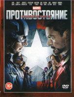 Первый мститель Гражданская война (Первый мститель Противостояние)