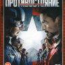 Первый мститель Гражданская война (Первый мститель Противостояние) на DVD
