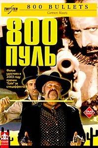 800 пуль на DVD
