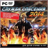 Служба спасения 2014 (PC DVD)
