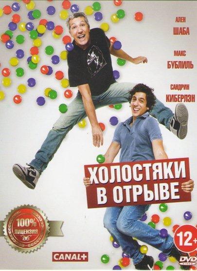 Холостяки в отрыве на DVD