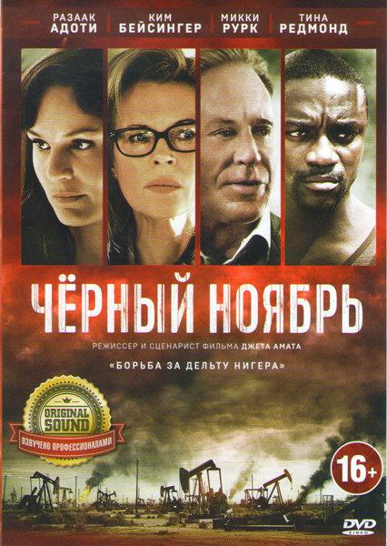 Черный ноябрь на DVD