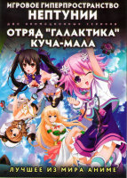 Игровое гиперпространство Нептунии (12 серий) / Отряд галактика Куча мала (12 серий) (2 DVD)