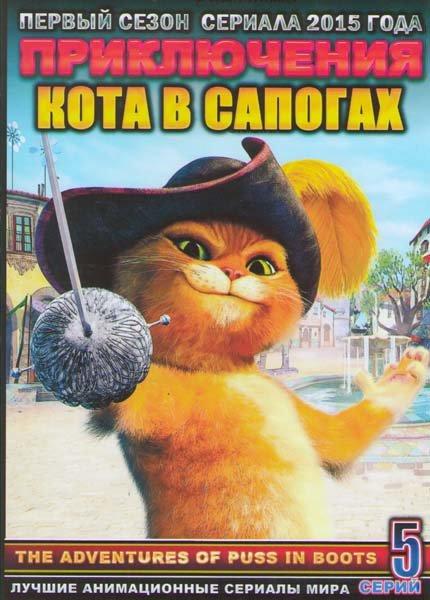 Приключения кота в сапогах ТВ 1 Сезон (5 серий) на DVD