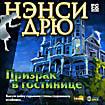 Нэнси Дрю: Призрак в гостинице (PC CD)